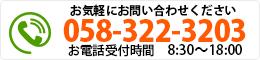 058-322-3203